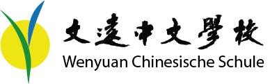 Logo Wenyuan Chinesische Schule